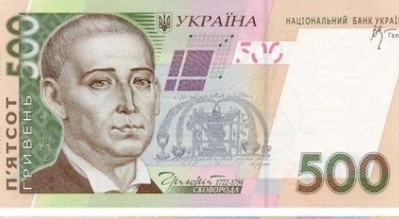 Стало известно, как банкнота Украины самая ненадежная