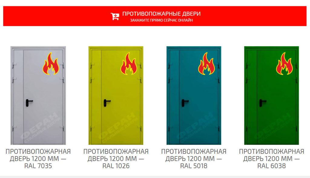 Противопожарные двери Феран: надежность и безопаность