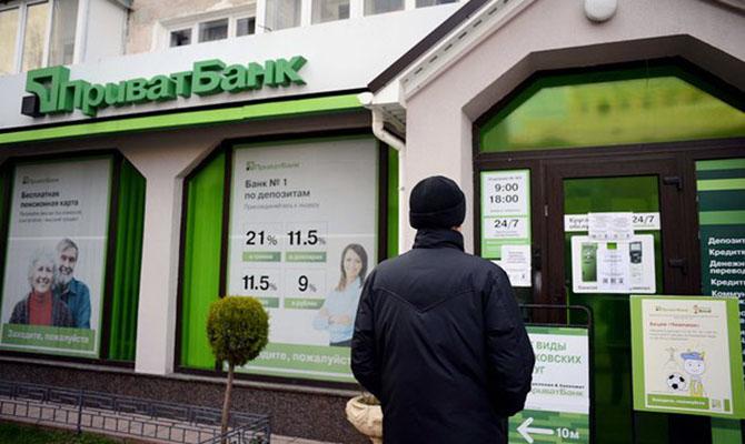 Приватбанк был признан неплатежеспособным