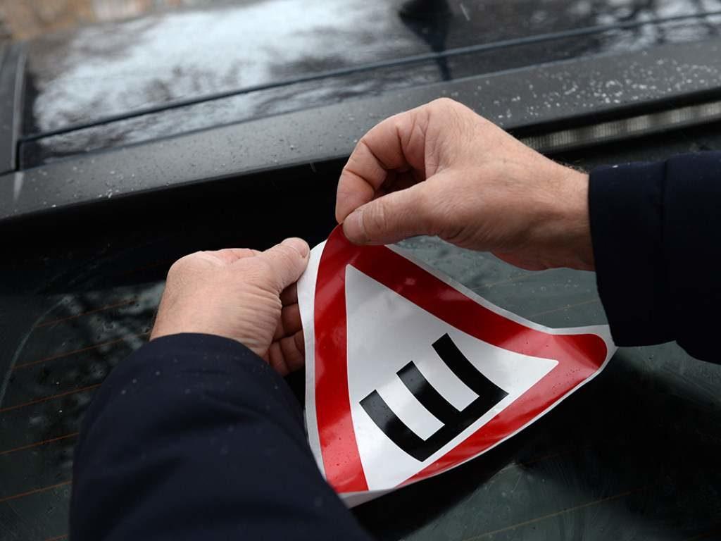 В России отменили автомобильный знак «Шипы»