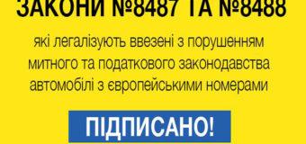 Петр Порошенко подписал законы о машинах с еврономерами