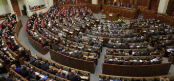Верховная Рада рассматривает введение военного положение. Видео