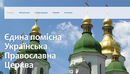 Православная церковь Украины запустила свой официальный сайт