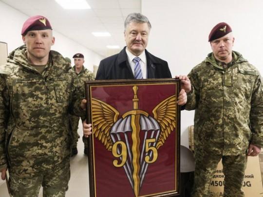 Петр Порошенко наградил десантников 95-й бригады
