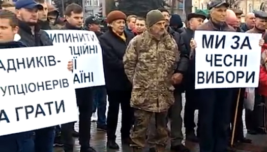 Протесты по всей Украине: Порошенко наживается на войне?