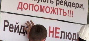 За рік в Україні відбувається близько 400 рейдерських захоплень