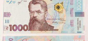 Нацбанк вводить в обіг банкноту номіналом 1 000 гривень
