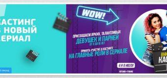 Кастинг детей в Украине 2019: как стать звездой сериала или детского шоу