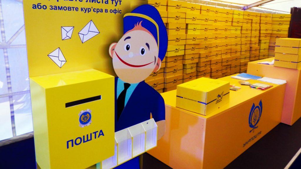 Укрпочта с 2020 года планирует повысить тарифы на отдельные услуги