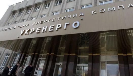Укрэнерго хочет инвестировать около 63 млрд грн