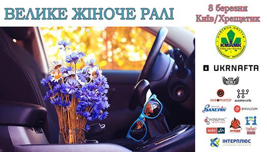 8 марта в Киеве состоится Большое женское ралли