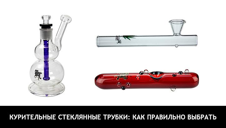 Курительные стеклянные трубки: как правильно выбрать