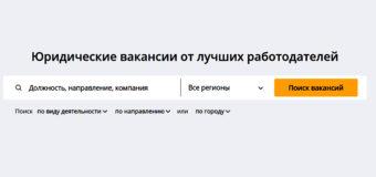 Украинцам стало легче найти работу в сфере юриспруденции