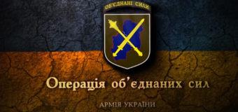 Українські військові повністю контролюють ситуацію в зоні ООС