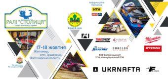 На Житомирщине пройдет V этап Чемпионата Украины по ралли