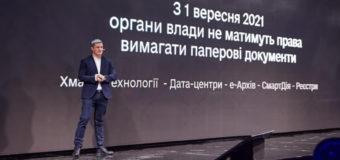 В Україні з 1 вересня 2021 року органи влади не будуть вимагати паперові документи