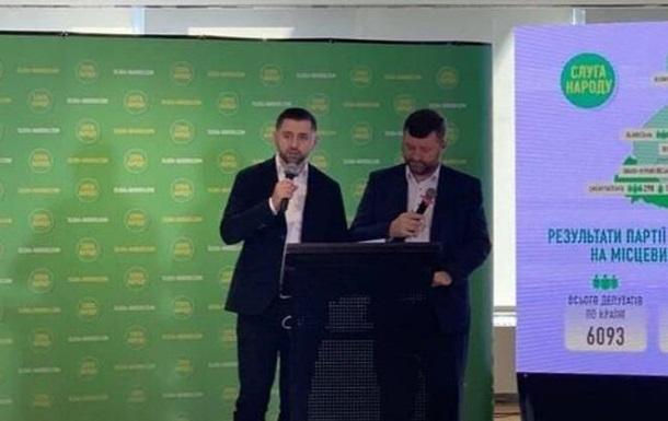 Партия Слуга народа заявила о победе на местных выборах