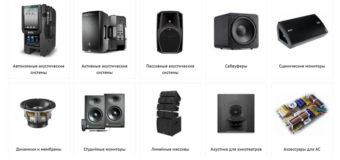 Профессиональная акустическая система – залог успеха любого бизнеса и торжества